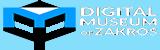 zakros-emuseum (104)