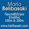 Maria Belibasaki (90)